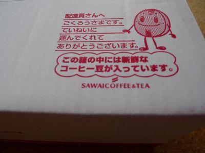 澤井珈琲から届いた箱