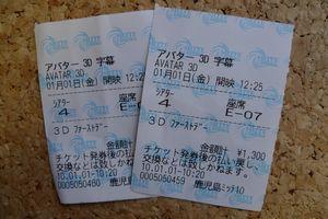 映画『アバター』観ました!