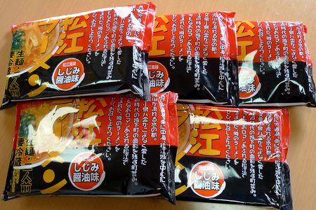 松江ラーメン×5袋