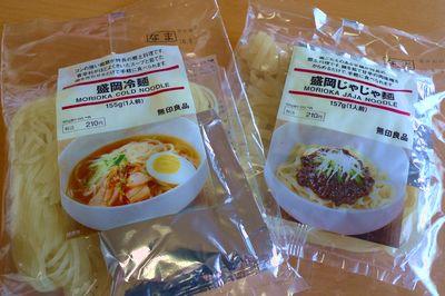 盛岡冷麺と盛岡じゃじゃ麺