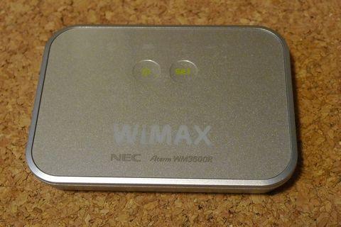 WiMAXに乗り換えてみました!